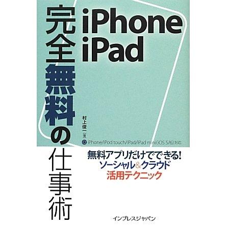 iPhone/iPad完全無料の仕事術 [単行本]