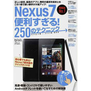 Nexus7便利すぎる!250のテクニック(超トリセツ) [単行本]