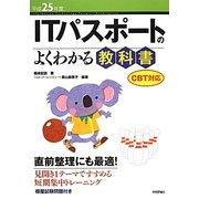 ITパスポートのよくわかる教科書―CBT対応〈平成25年度〉 第5版 [単行本]