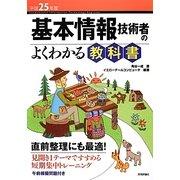 基本情報技術者のよくわかる教科書〈平成25年度〉 第5版 [単行本]