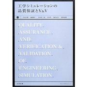 工学シミュレーションの品質保証とV&V [単行本]