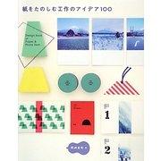 紙をたのしむ工作のアイデア100―Design Book of Paper & Photo Item [単行本]