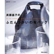 斉藤謠子のふだんづかいの布バッグ(NHK出版あしたの生活) [単行本]