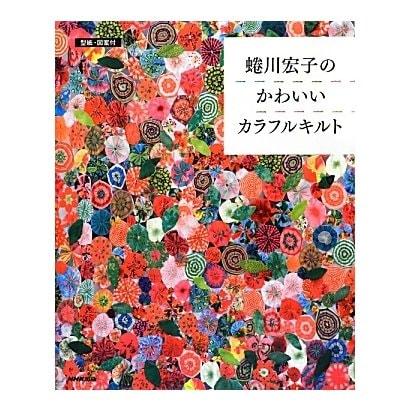 蜷川宏子のかわいいカラフルキルト [単行本]