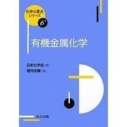 有機金属化学(化学の要点シリーズ〈6〉) [全集叢書]