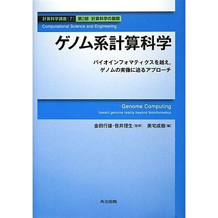 ゲノム系計算科学―バイオインフォマティクスを越え、ゲノムの実像に迫るアプローチ(計算科学講座〈7〉) [全集叢書]
