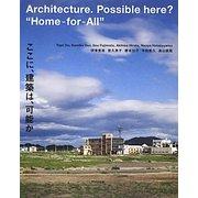 ここに、建築は、可能か [単行本]