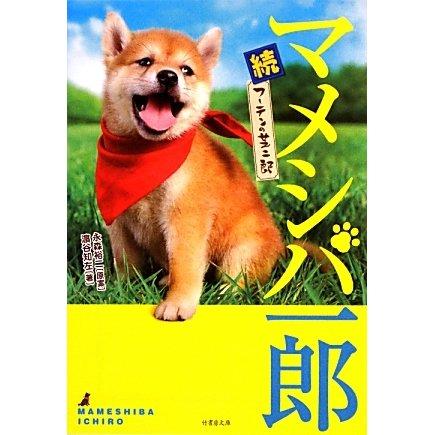 マメシバ一郎―続・フーテンの芝二郎(竹書房文庫) [文庫]