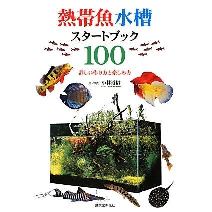 熱帯魚水槽スタートブック100―詳しい作り方と楽しみ方 [全集叢書]