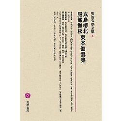 成島柳北・服部撫松・栗本鋤雲集(明治文學全集〈4〉)