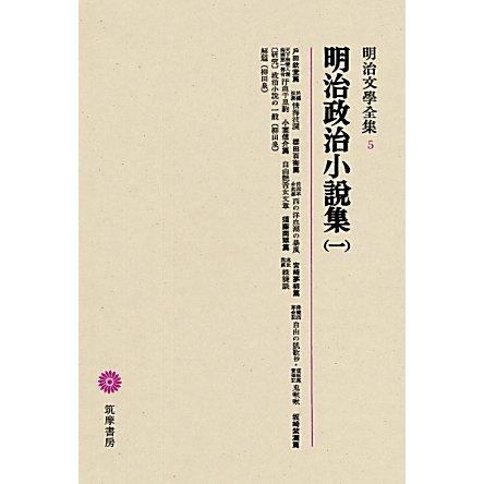 明治政治小説集〈1〉(明治文學全集〈5〉)