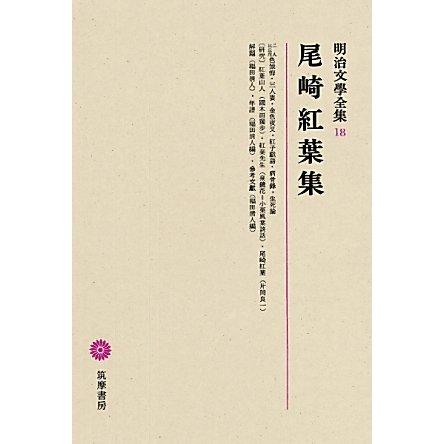 尾崎紅葉集(明治文學全集〈18〉)