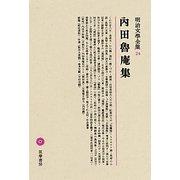 内田魯庵集(明治文學全集〈24〉)
