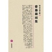 齋藤緑雨集(明治文學全集〈28〉)