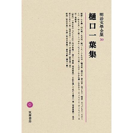 樋口一葉集(明治文學全集〈30〉)