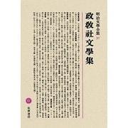 政教社文學集(明治文學全集〈37〉)