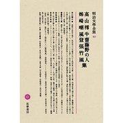 高山樗牛・齋藤野の人・姉崎嘲風・登張竹風集(明治文學全集〈40〉)