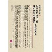 金子筑水・田中王堂・片山孤村・中澤臨川・魚住折蘆集(明治文學全集〈50〉)