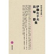 伊籐左千夫・長塚節集(明治文學全集〈54〉)