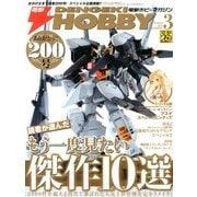 電撃 HOBBY MAGAZINE (ホビーマガジン) 2013年 03月号 [雑誌]