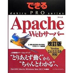 できるPRO Apache Webサーバー―Version 2.4/2.2/2.0対応 改訂版 (できるPROシリーズ) [単行本]