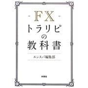 FXトラリピの教科書 [単行本]