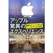 アップル驚異のエクスペリエンス―顧客を大ファンに変える「アップルストア」の法則 [単行本]