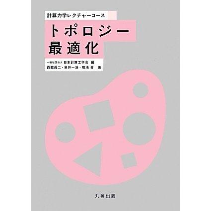トポロジー最適化(計算力学レクチャーコース) [全集叢書]