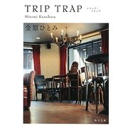 TRIP TRAP―トリップ・トラップ(角川文庫) [文庫]