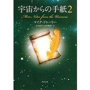 宇宙からの手紙〈2〉(角川文庫) [文庫]