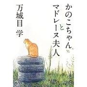 かのこちゃんとマドレーヌ夫人(角川文庫) [文庫]