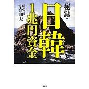 秘録・日韓1兆円資金 [単行本]