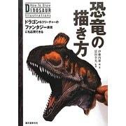 恐竜の描き方―ドラゴン&クリーチャーのファンタジー表現にも応用できる [単行本]