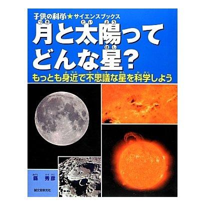 月と太陽ってどんな星?―もっとも身近で不思議な星を科学しよう(子供の科学★サイエンスブックス) [全集叢書]