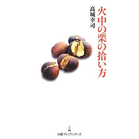火中の栗の拾い方(日経プレミアシリーズ) [新書]