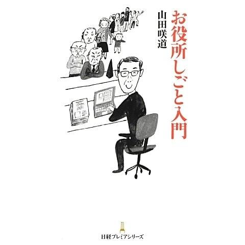お役所しごと入門(日経プレミアシリーズ) [新書]