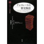 チョコレートの歴史物語(お菓子の図書館) [単行本]
