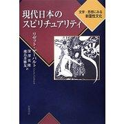 現代日本のスピリチュアリティ―文学・思想にみる新霊性文化 [単行本]