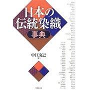 日本の伝統染織事典 [事典辞典]
