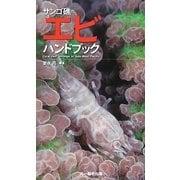 サンゴ礁のエビハンドブック [図鑑]
