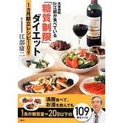 高雄病院Dr.江部が食べている「糖質制限」ダイエット1ヵ月献立レシピ109 [単行本]