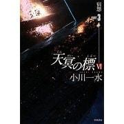 天冥の標〈6〉宿怨〈PART3〉(ハヤカワ文庫JA) [文庫]