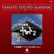 ETERNAL EDITION YAMATO SOUND ALMANAC 1978-Ⅴ 宇宙戦艦ヤマト2 BGM集 Part1