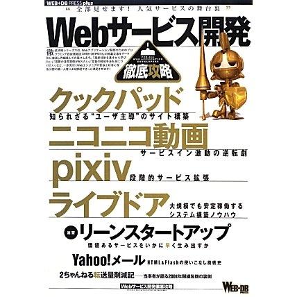 Webサービス開発徹底攻略(WEB+DB PRESS plusシリーズ) [単行本]