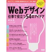 Webデザイン仕事で役立つ54のアイデア-いますぐ悩みが解決する!(インプレスムック エムディエヌ・ムック) [ムックその他]