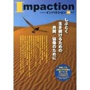 インパクション 188(2013) [単行本]