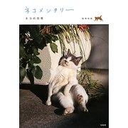 ネコメンタリー―ネコの日常 [単行本]