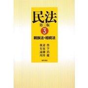 民法〈3〉親族法・相続法 第三版 [単行本]