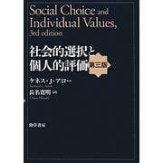 社会的選択と個人的評価 第三版 [単行本]