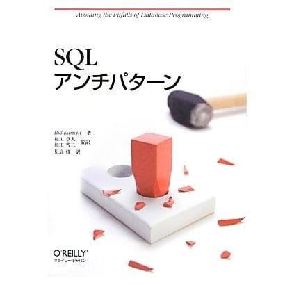 SQLアンチパターン [単行本]
